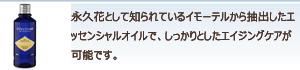 イモーテル紹介画像